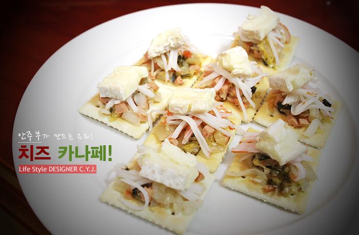 [펜션요리_파티음식] 와인안주 치즈 카나페!