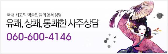 국내 최고의 역술인들의 운세상담 060-600-4146