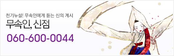 무속인, 신점 060-600-0044